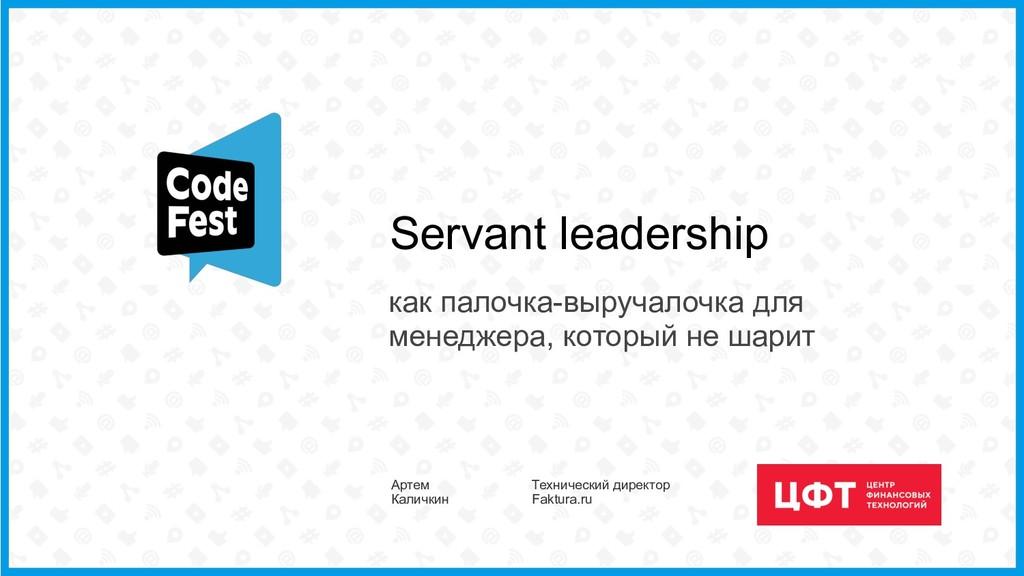 Servant leadership как палочка-выручалочка для ...