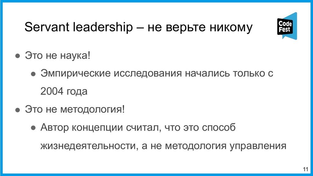 :11 Servant leadership – не верьте никому ! Это...