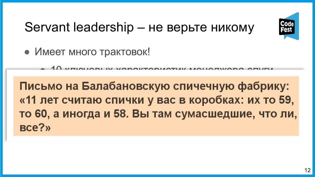 :12 Servant leadership – не верьте никому ! Име...