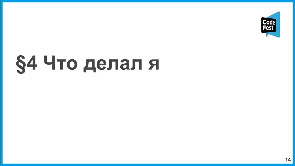 :14 §4 Что делал я