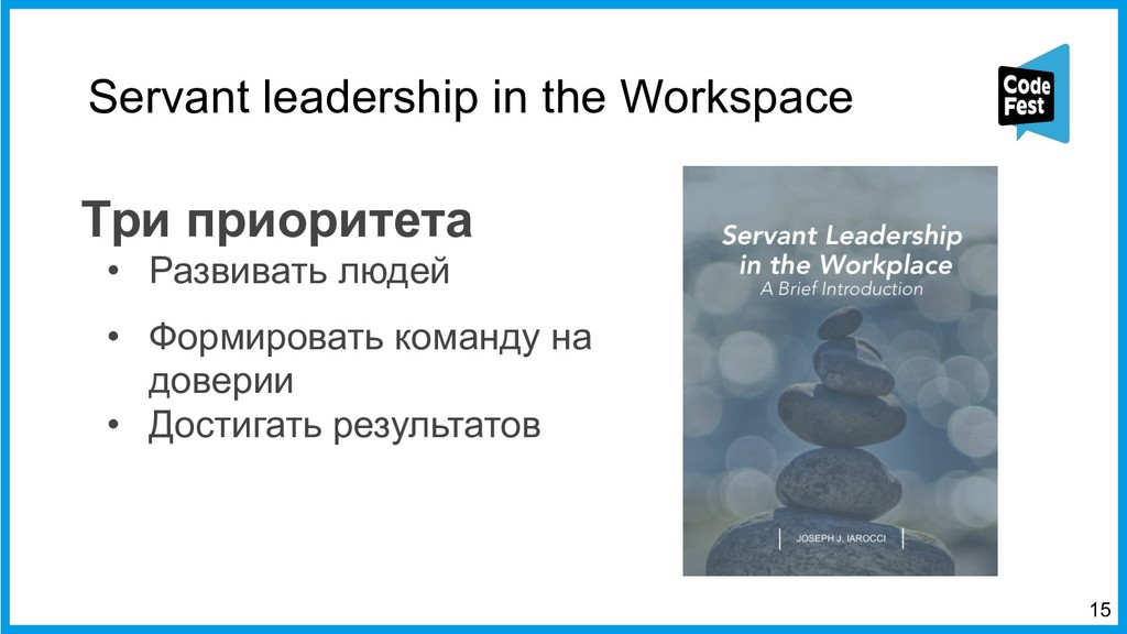 :15 Servant leadership in the Workspace Три при...