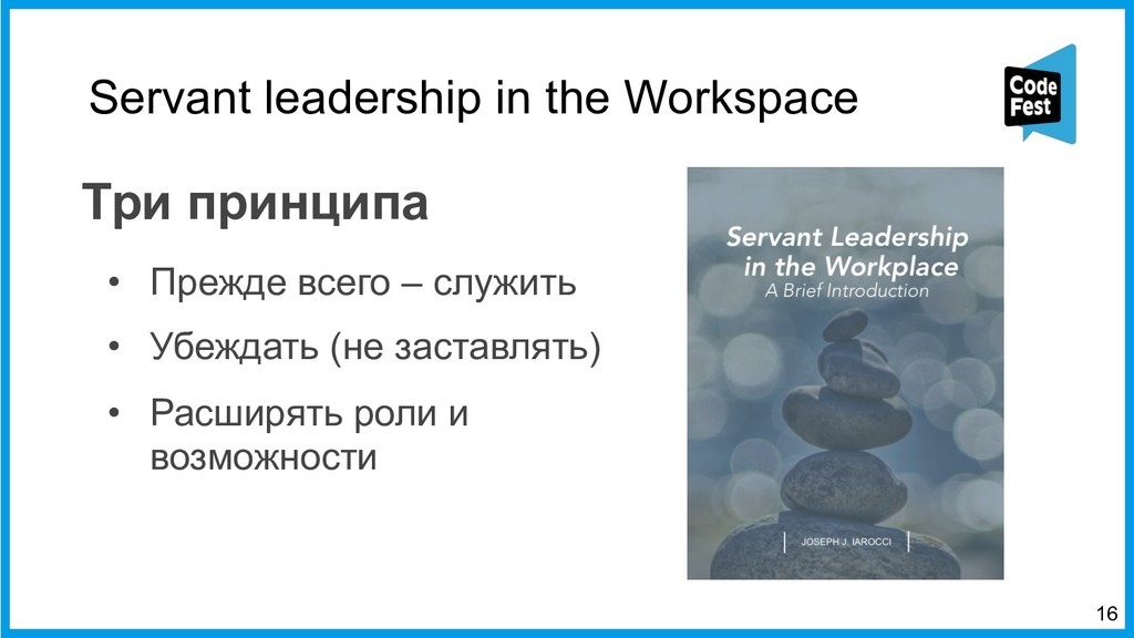 :16 Servant leadership in the Workspace Три при...