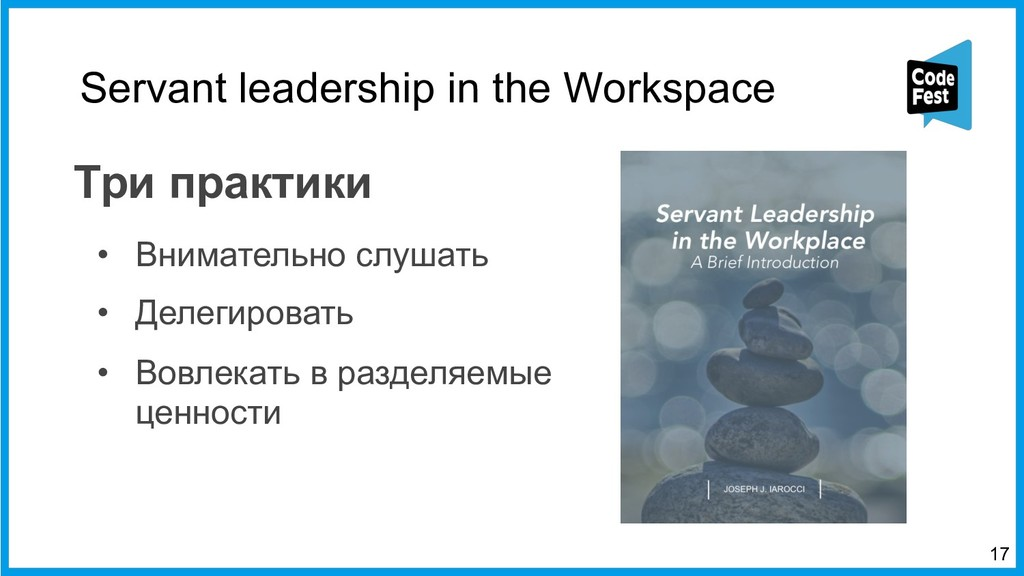 :17 Servant leadership in the Workspace Три пра...