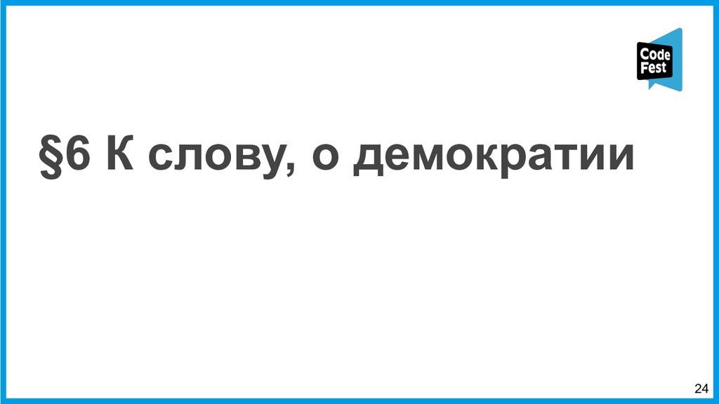 :24 §6 К слову, о демократии