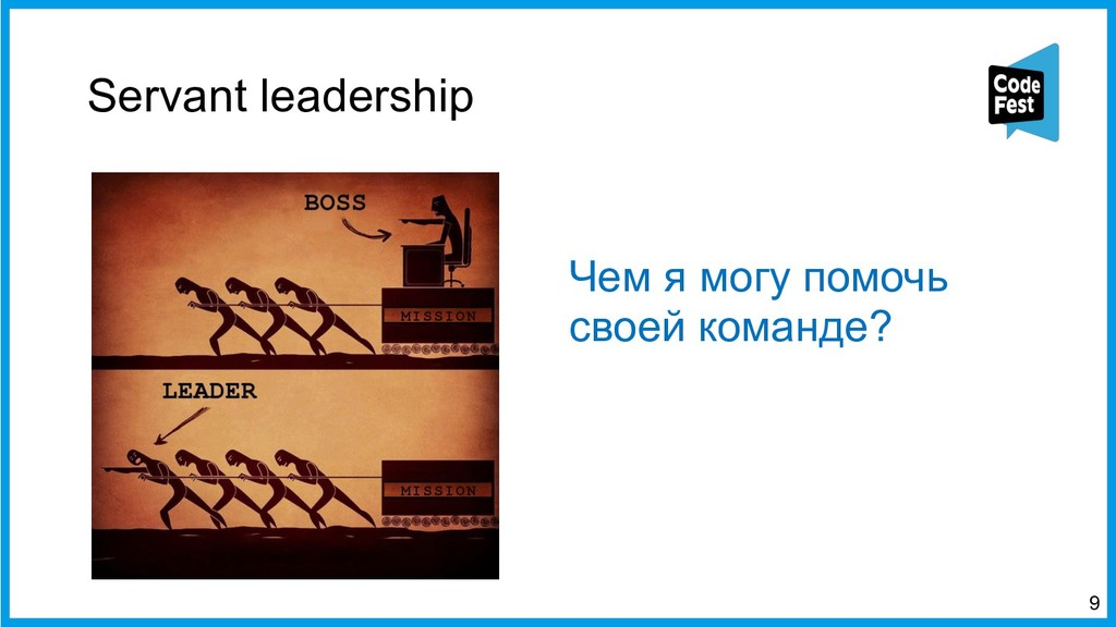 :9 Servant leadership Чем я могу помочь своей к...