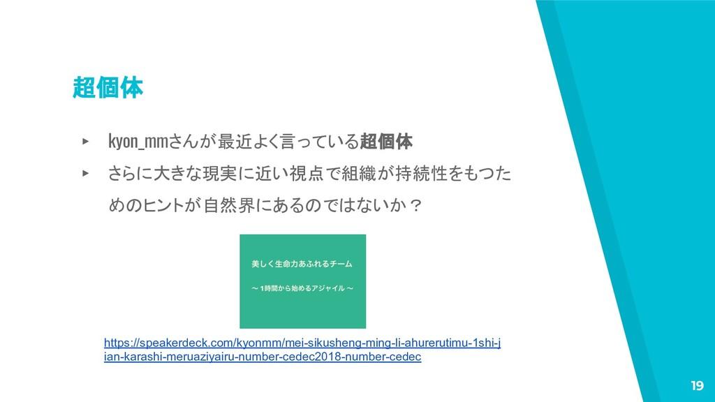 超個体 19 ▸ kyon_mmさんが最近よく言っている超個体 ▸ さらに大きな現実に近い視点...