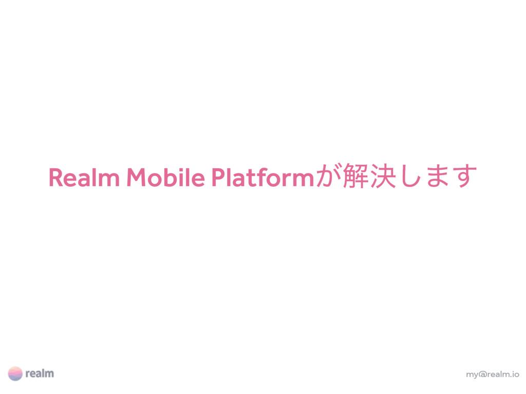 my@realm.io Realm Mobile Platform͕ղܾ͠·͢