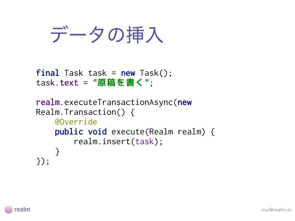σʔλͷૠೖ my@realm.io final Task task = new Task()...