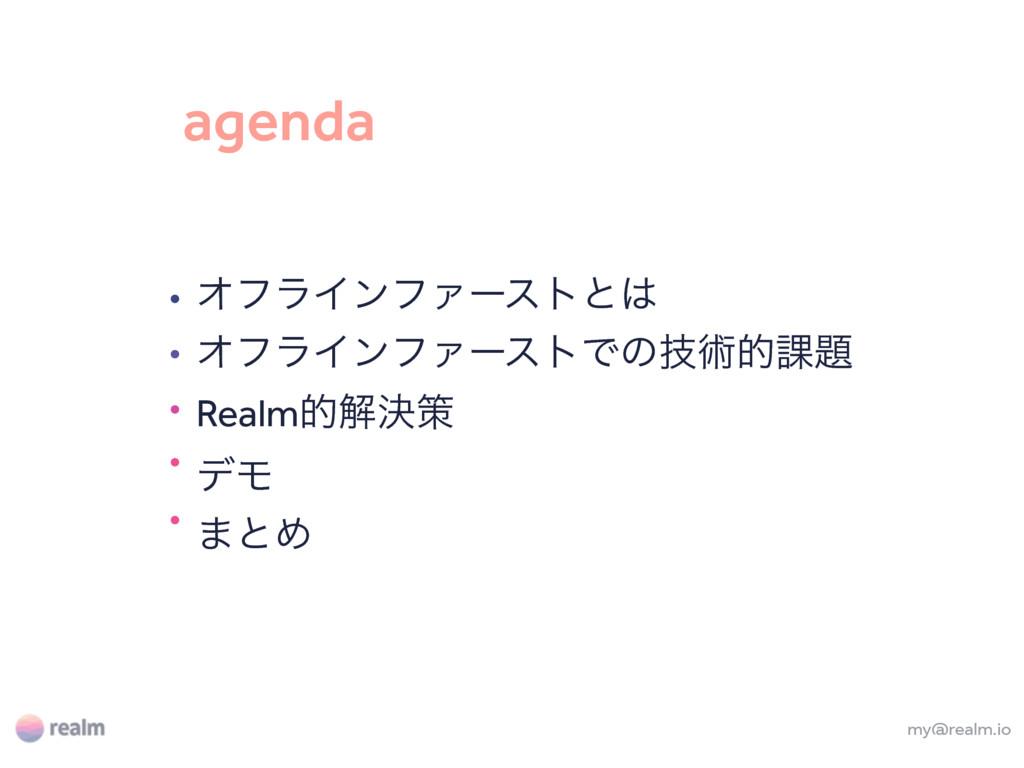 my@realm.io agenda ΦϑϥΠϯϑΝʔετͱ ΦϑϥΠϯϑΝʔετͰͷٕज़త...