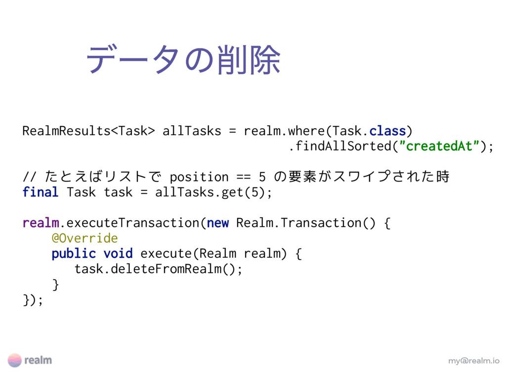 σʔλͷআ my@realm.io RealmResults<Task> allTasks ...