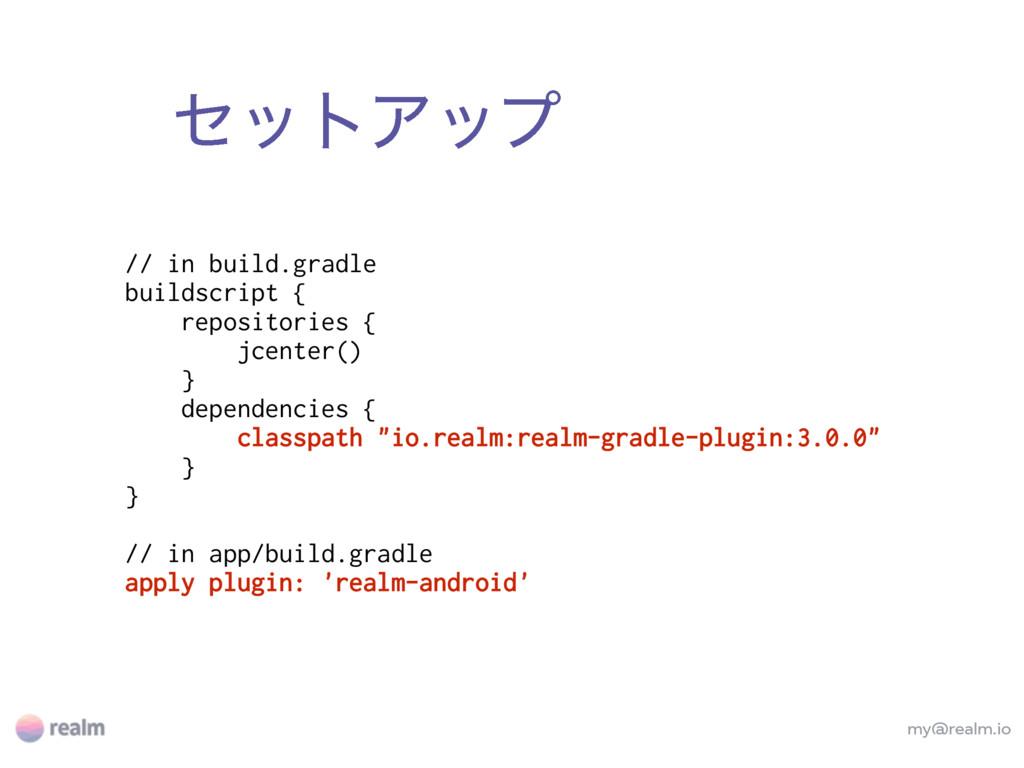 ηοτΞοϓ my@realm.io // in build.gradle buildscri...