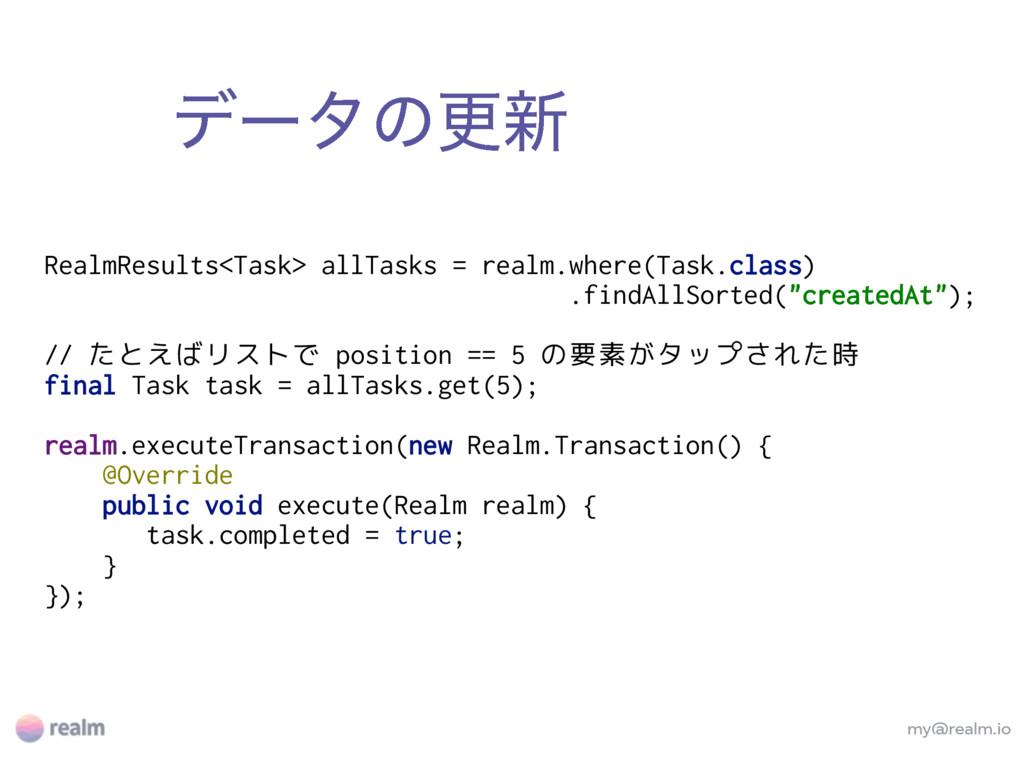 σʔλͷߋ৽ my@realm.io RealmResults<Task> allTasks ...