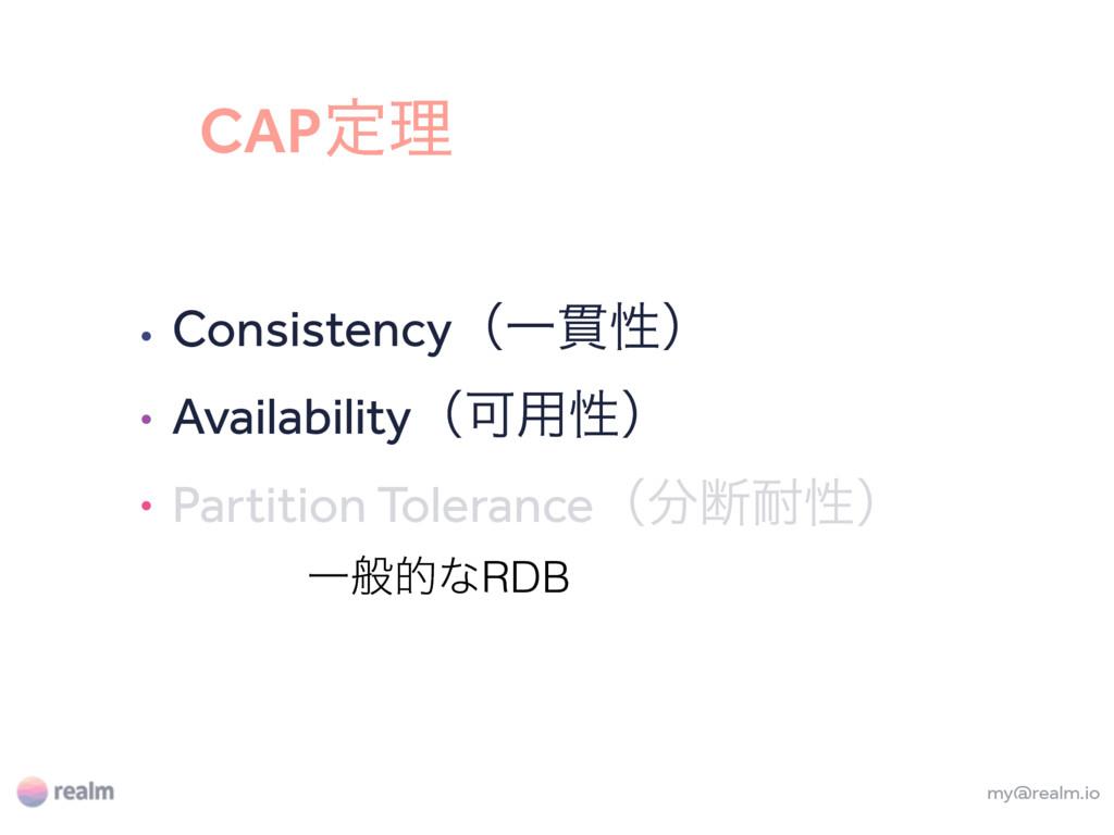 my@realm.io CAPఆཧ ConsistencyʢҰ؏ੑʣ Availability...