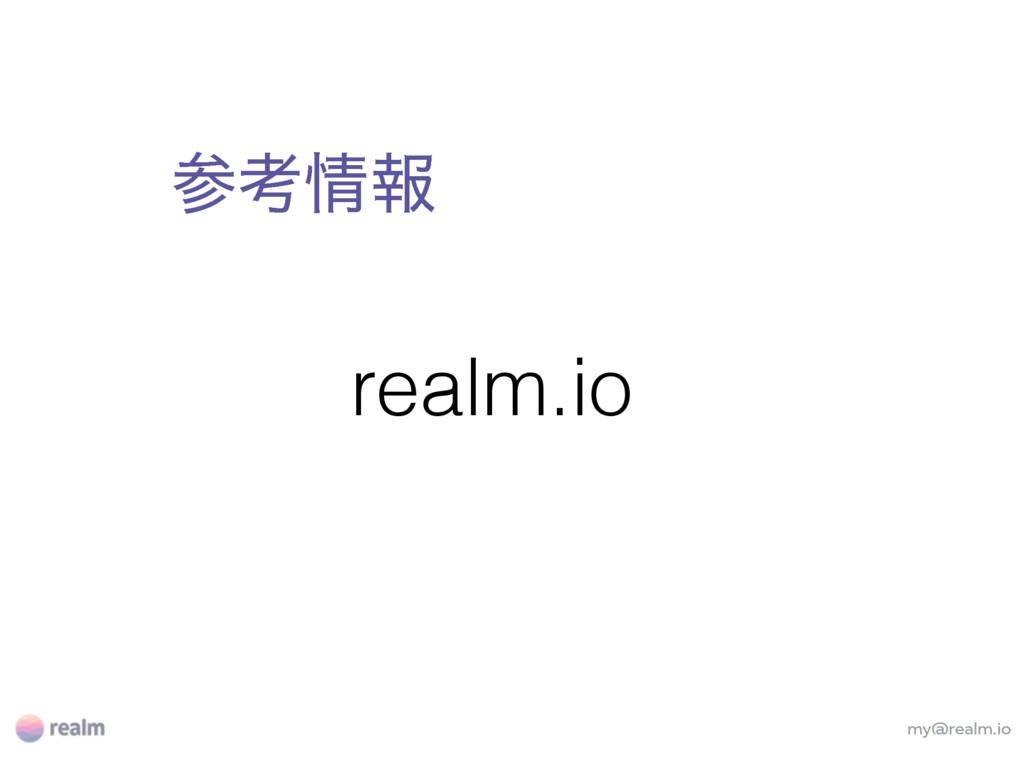 ߟใ my@realm.io realm.io