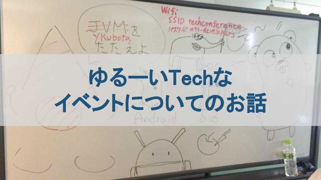 ゆるーいTechな イベントについてのお話