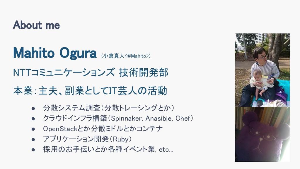 Mahito Ogura (小倉真人<@Mahito>) NTTコミュニケーションズ 技術開発...