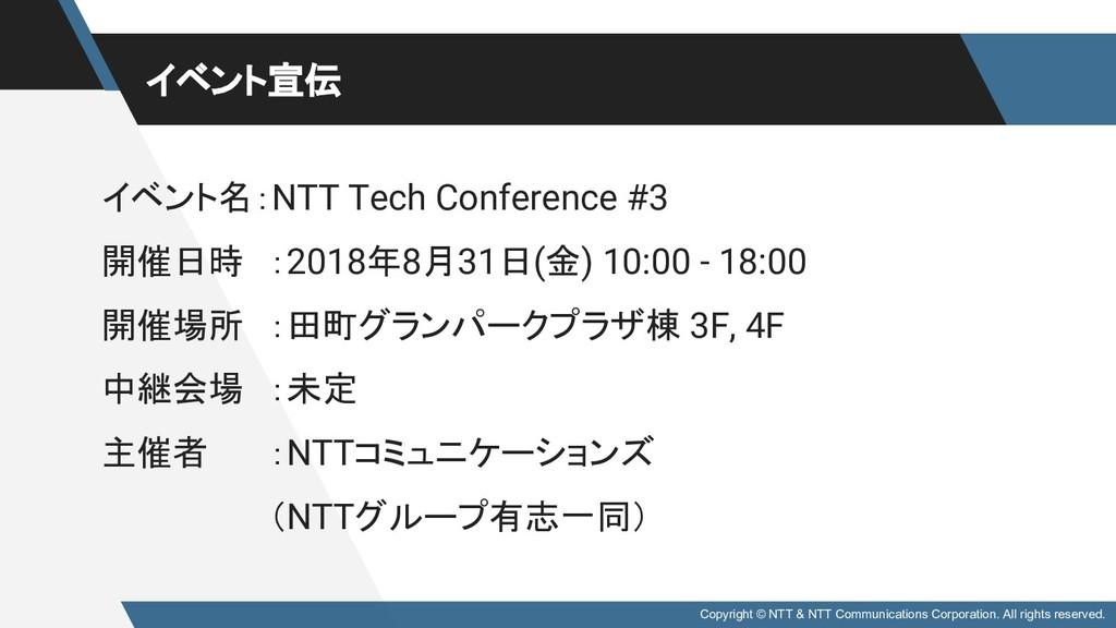 Copyright © NTT & NTT Communications Corporatio...