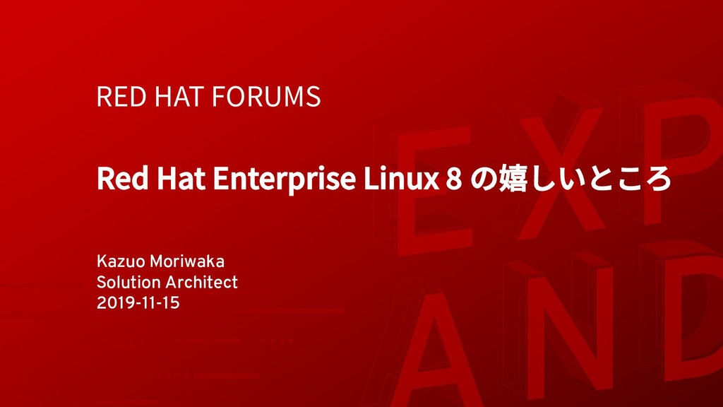 RED HAT FORUMS Red Hat Enterprise Linux 8 の嬉しいと...