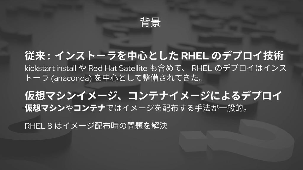 GENERAL Distribution 背景 背景 従来 : インストーラを中心とした RH...