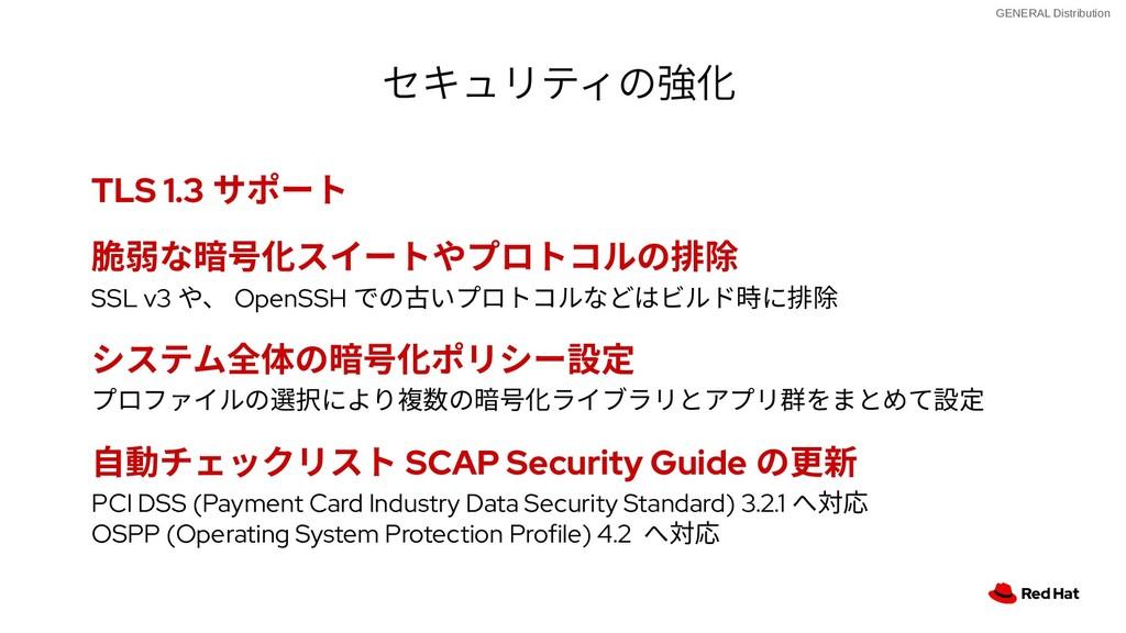 GENERAL Distribution セキュリティの強化 セキュリティの強化 TLS 1....