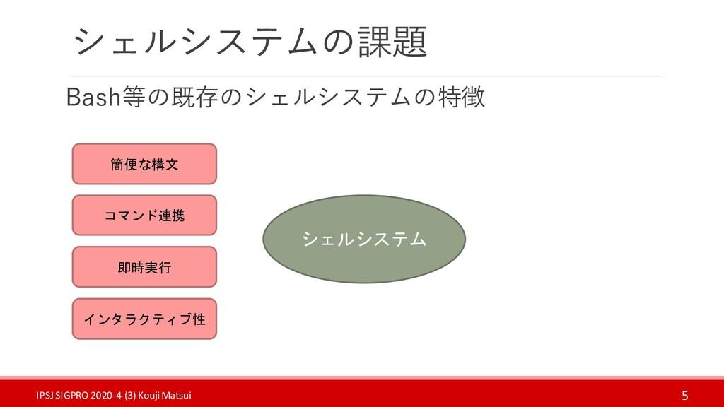 シェルシステムの課題 Bash等の既存のシェルシステムの特徴 5 シェルシステム 簡便な構文 ...