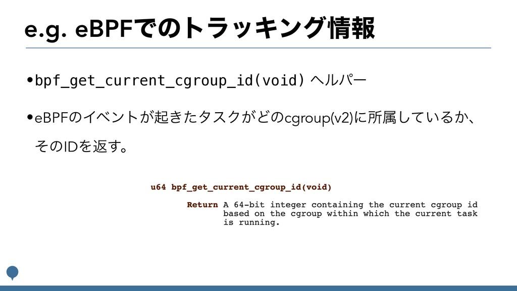 e.g. eBPFͰͷτϥοΩϯάใ •bpf_get_current_cgroup_id(...
