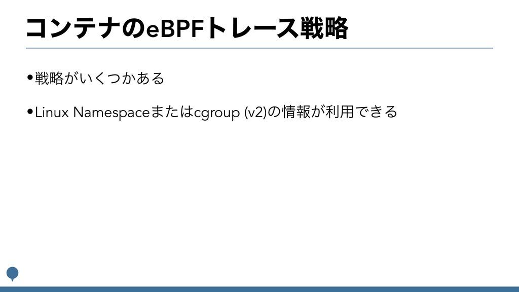 ίϯςφͷeBPFτϨʔεઓུ •ઓུ͕͍͔ͭ͋͘Δ •Linux Namespace·ͨc...