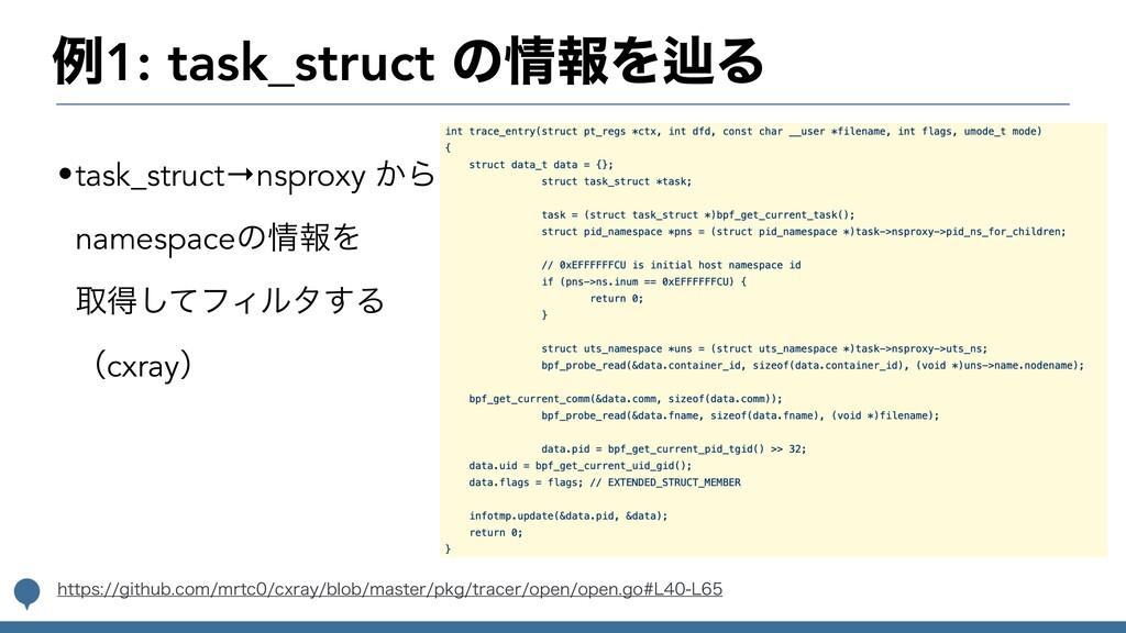 ྫ1: task_struct ͷใΛḷΔ •task_struct→nsproxy ͔Β ...