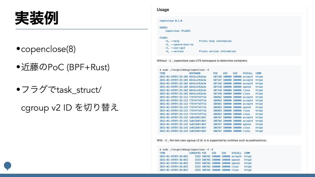 ࣮ྫ •copenclose(8) •ۙ౻ͷPoC (BPF+Rust) •ϑϥάͰtask...