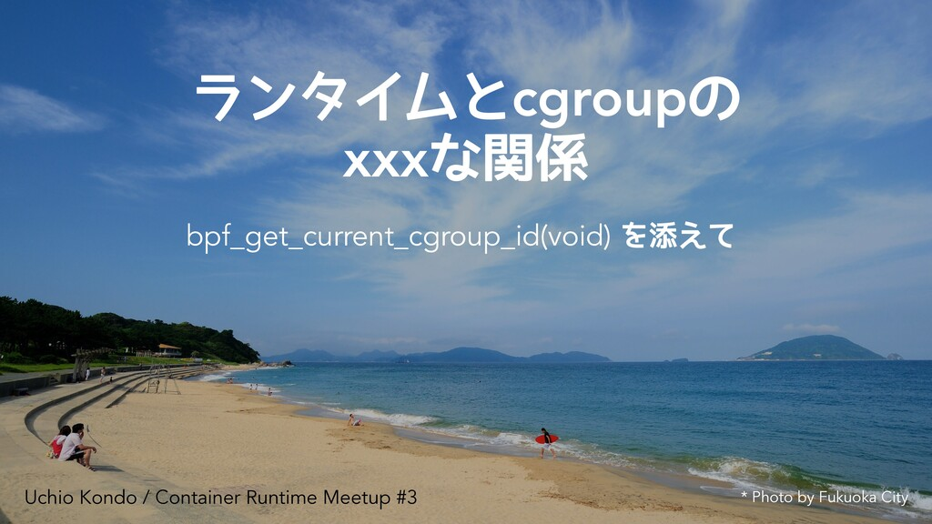 bpf_get_current_cgroup_id(void) を添えて Uchio Kond...