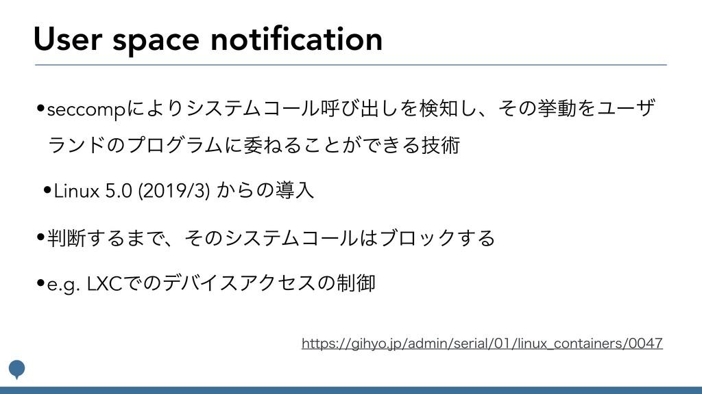 User space notification •seccompʹΑΓγεςϜίʔϧݺͼग़͠Λݕ...