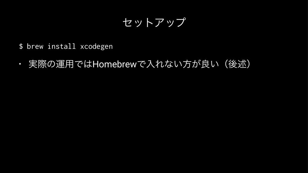 ηοτΞοϓ $ brew install xcodegen • ࣮ࡍͷӡ༻ͰHomebre...