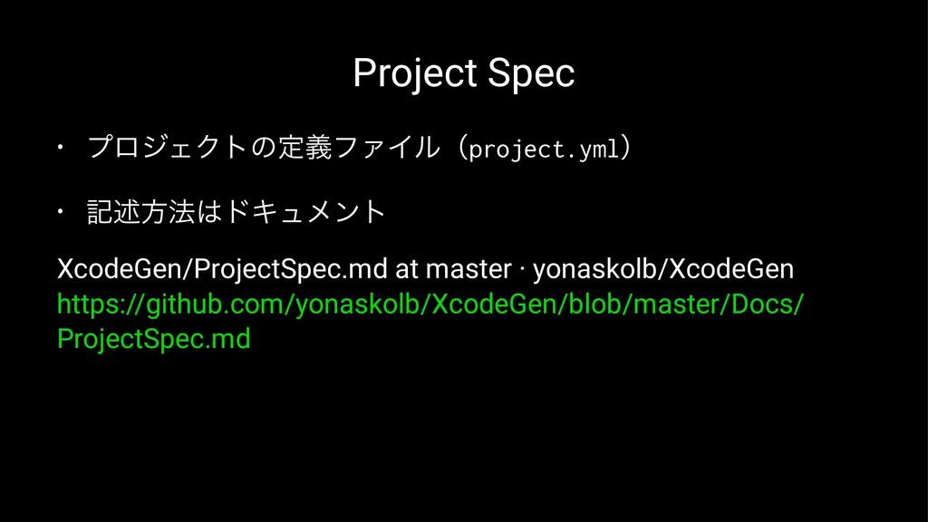 Project Spec • ϓϩδΣΫτͷఆٛϑΝΠϧʢproject.ymlʣ • هड़ํ...