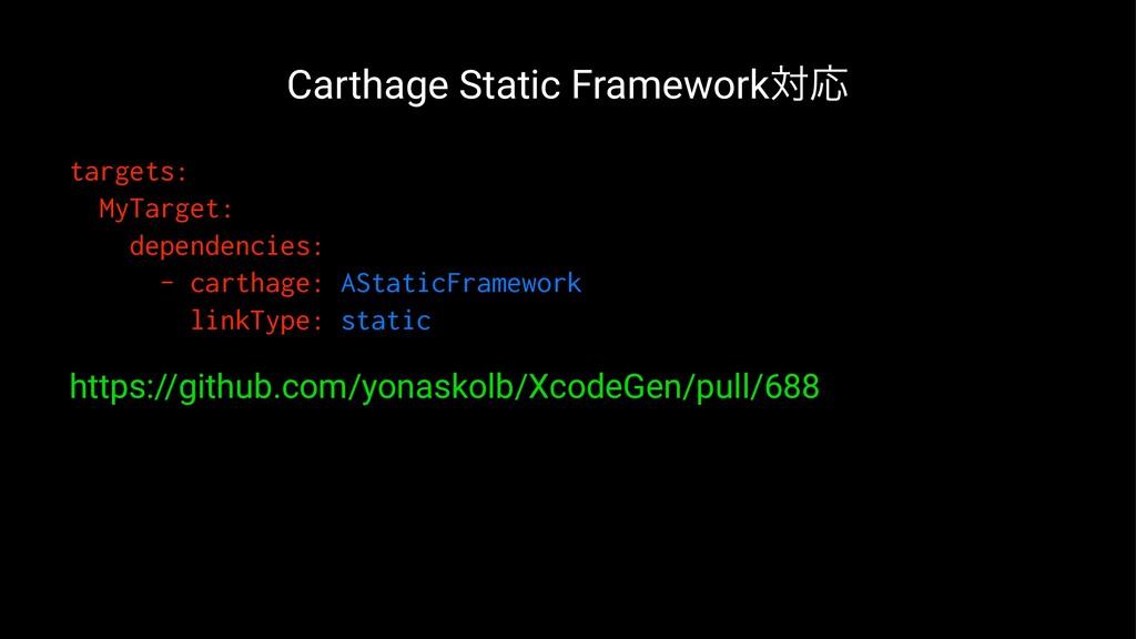 Carthage Static FrameworkରԠ targets: MyTarget: ...