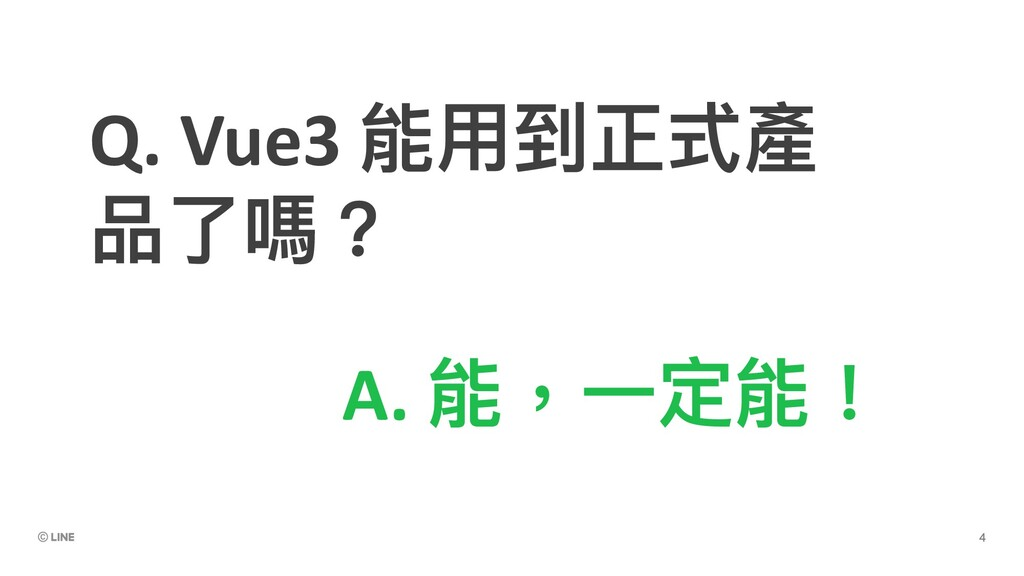 Q. Vue3 能⽤到正式產 品了嗎? A. 能,⼀定能!