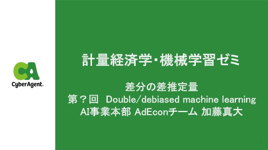 計量経済学・機械学習ゼミ 差分の差推定量 第?回 Double/debiased machin...