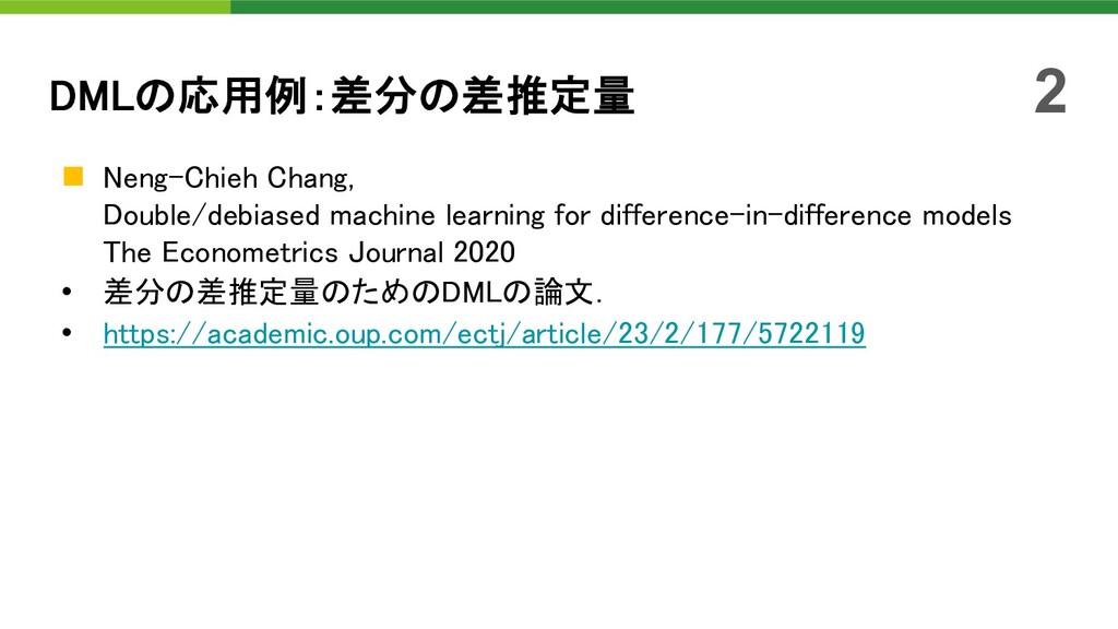 n Neng-Chieh Chang, Double/debiased machine lea...