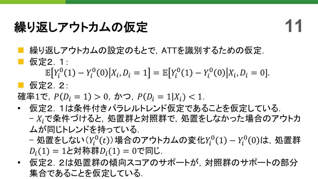 n 繰り返しアウトカムの設定のもとで,ATTを識別するための仮定. n 仮定2.1: 𝔼 𝑌!...