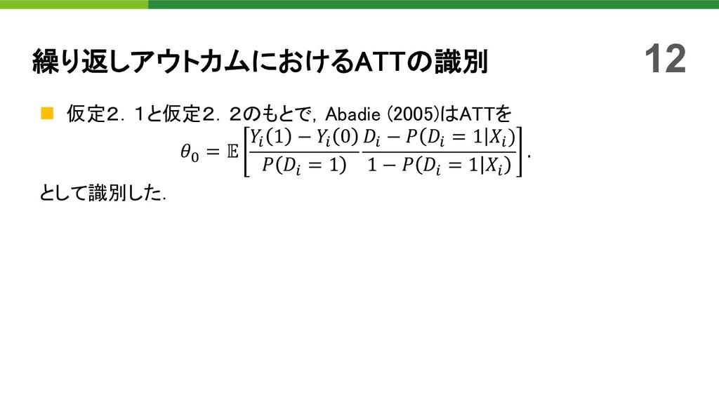 """n 仮定2.1と仮定2.2のもとで,Abadie (2005)はATTを 𝜃"""" = 𝔼 𝑌! ..."""