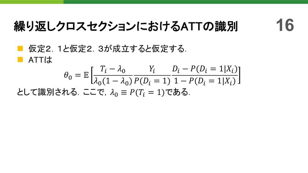"n 仮定2.1と仮定2.3が成立すると仮定する. n ATTは 𝜃"" = 𝔼 𝑇! − 𝜆"" ..."
