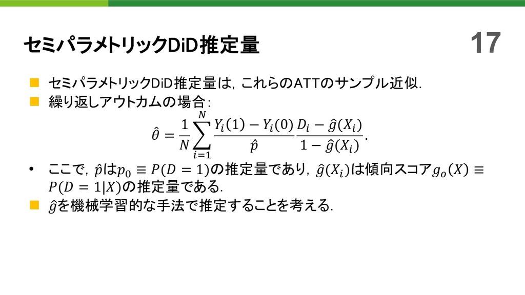 n セミパラメトリックDiD推定量は,これらのATTのサンプル近似. n 繰り返しアウトカムの...