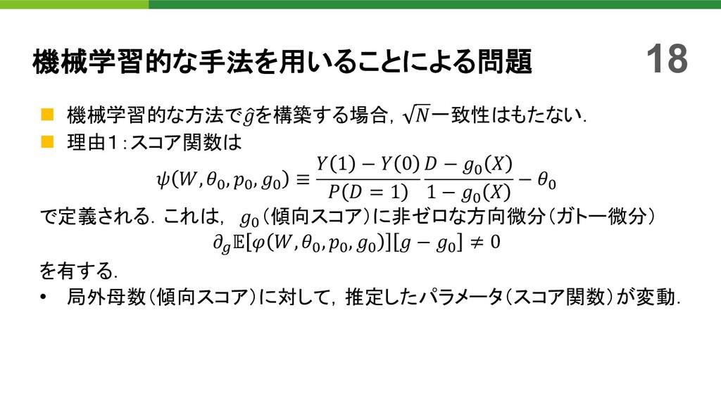 n 機械学習的な方法で K 𝑔を構築する場合, 𝑁一致性はもたない. n 理由1:スコア関数は...