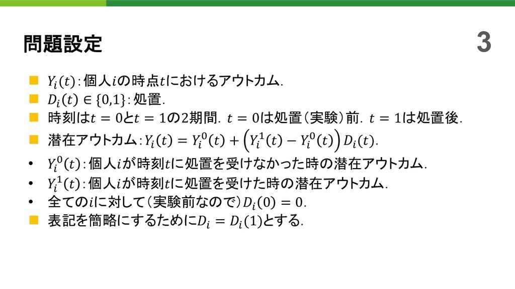 n 𝑌!(𝑡):個人𝑖の時点𝑡におけるアウトカム. n 𝐷! 𝑡 ∈ {0,1}:処置. n ...