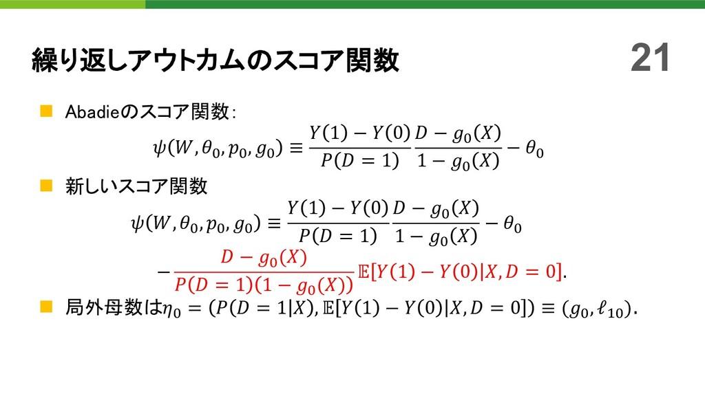 """n Abadieのスコア関数: 𝜓 𝑊, 𝜃"""", 𝑝"""", 𝑔"""" ≡ 𝑌 1 − 𝑌 0 𝑃 𝐷..."""