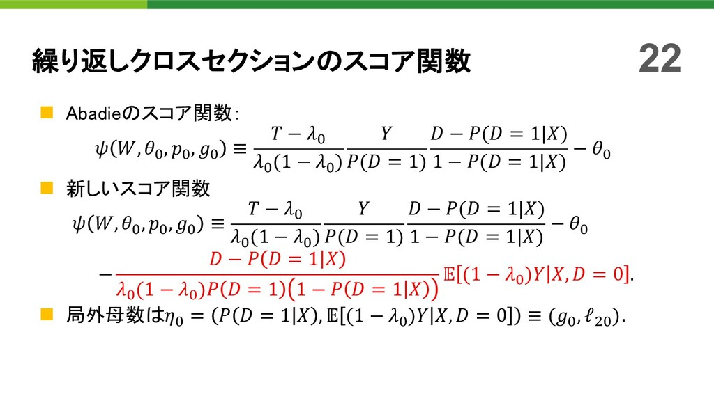 """n Abadieのスコア関数: 𝜓 𝑊, 𝜃"""", 𝑝"""", 𝑔"""" ≡ 𝑇 − 𝜆"""" 𝜆""""(1 −..."""