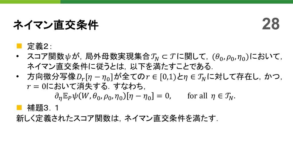 "n 定義2: • スコア関数𝜓が,局外母数実現集合𝒯 ' ⊂ 𝒯に関して,(𝜃"", 𝜌"", 𝜂..."