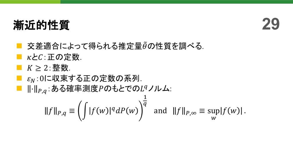 n 交差適合によって得られる推定量 Z 𝜃の性質を調べる. n 𝜅と𝐶:正の定数. n 𝐾 ≥...