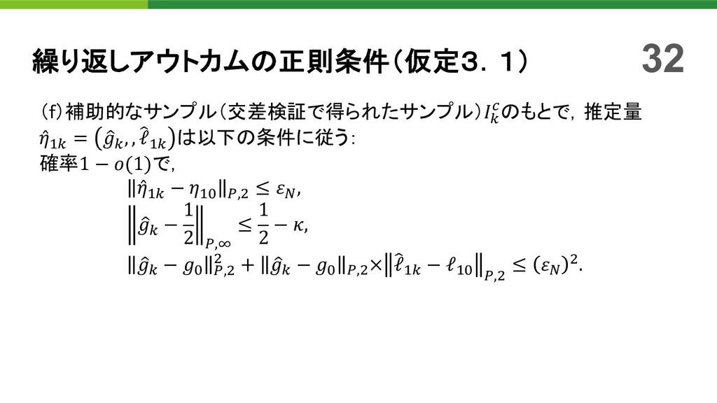(f)補助的なサンプル(交差検証で得られたサンプル)𝐼5 6のもとで,推定量 ̂ 𝜂#5 = ...