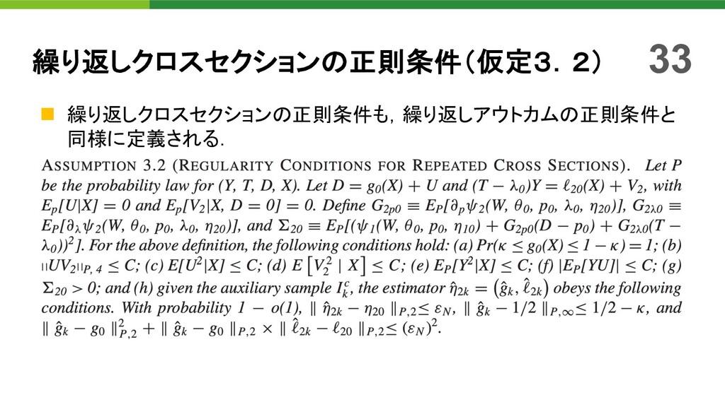 n 繰り返しクロスセクションの正則条件も,繰り返しアウトカムの正則条件と 同様に定義される. ...