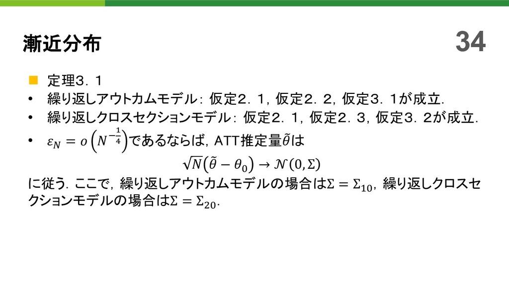 n 定理3.1 • 繰り返しアウトカムモデル: 仮定2.1,仮定2.2,仮定3.1が成立. •...